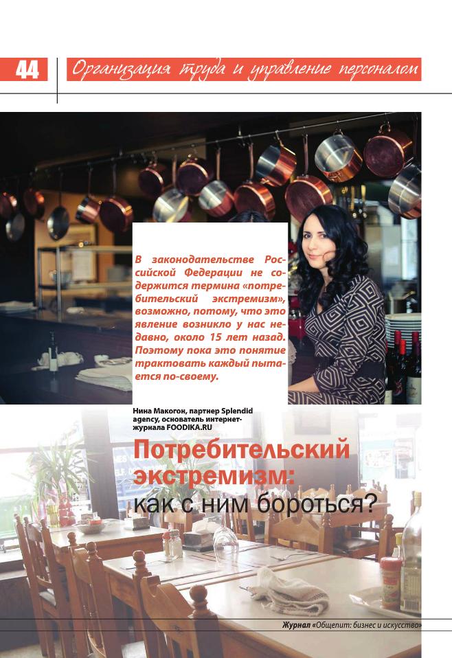 """Журнал """"Общепит: бизнес и искусство"""", сентябрь 2014"""