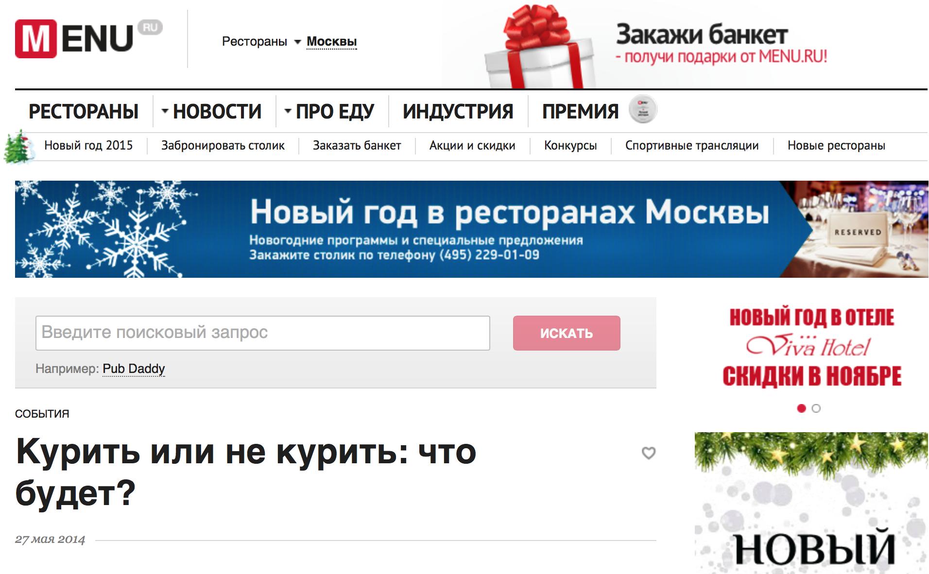 Menu.ru, май 2014
