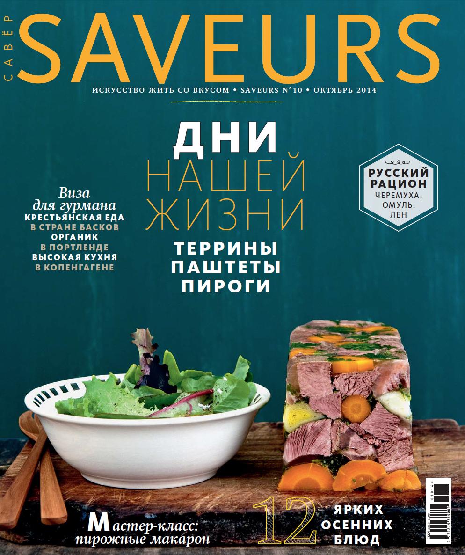 Журнал Saveurs, октябрь 2014