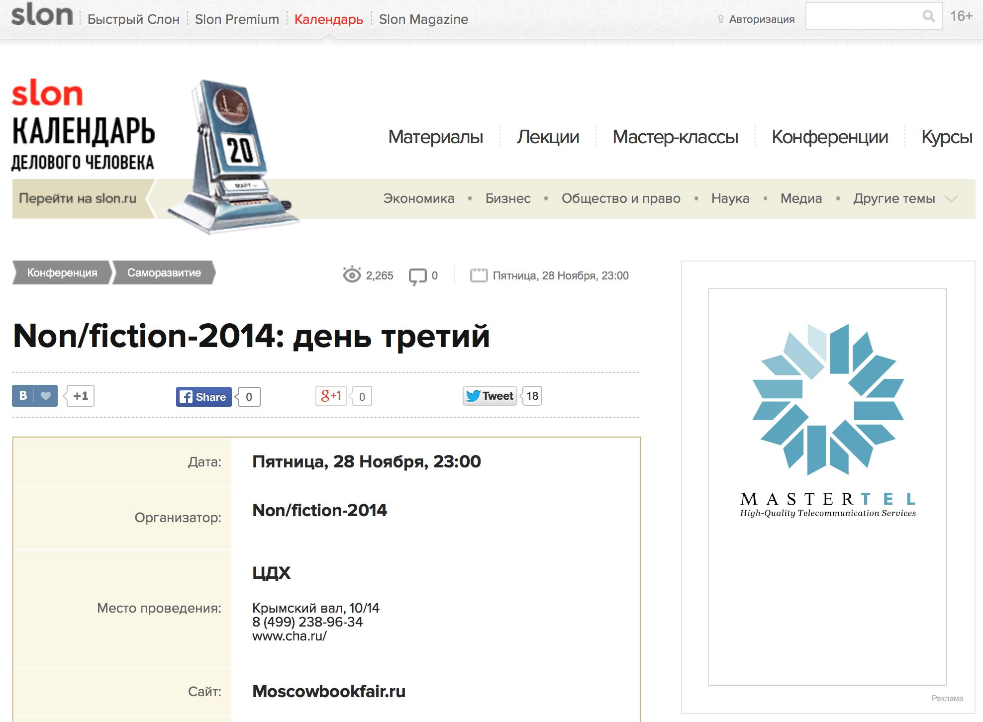 Slon.ru, ноябрь 2014