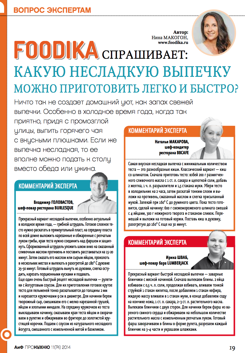 Журнал «АиФ Про кухню», ноябрь 2014