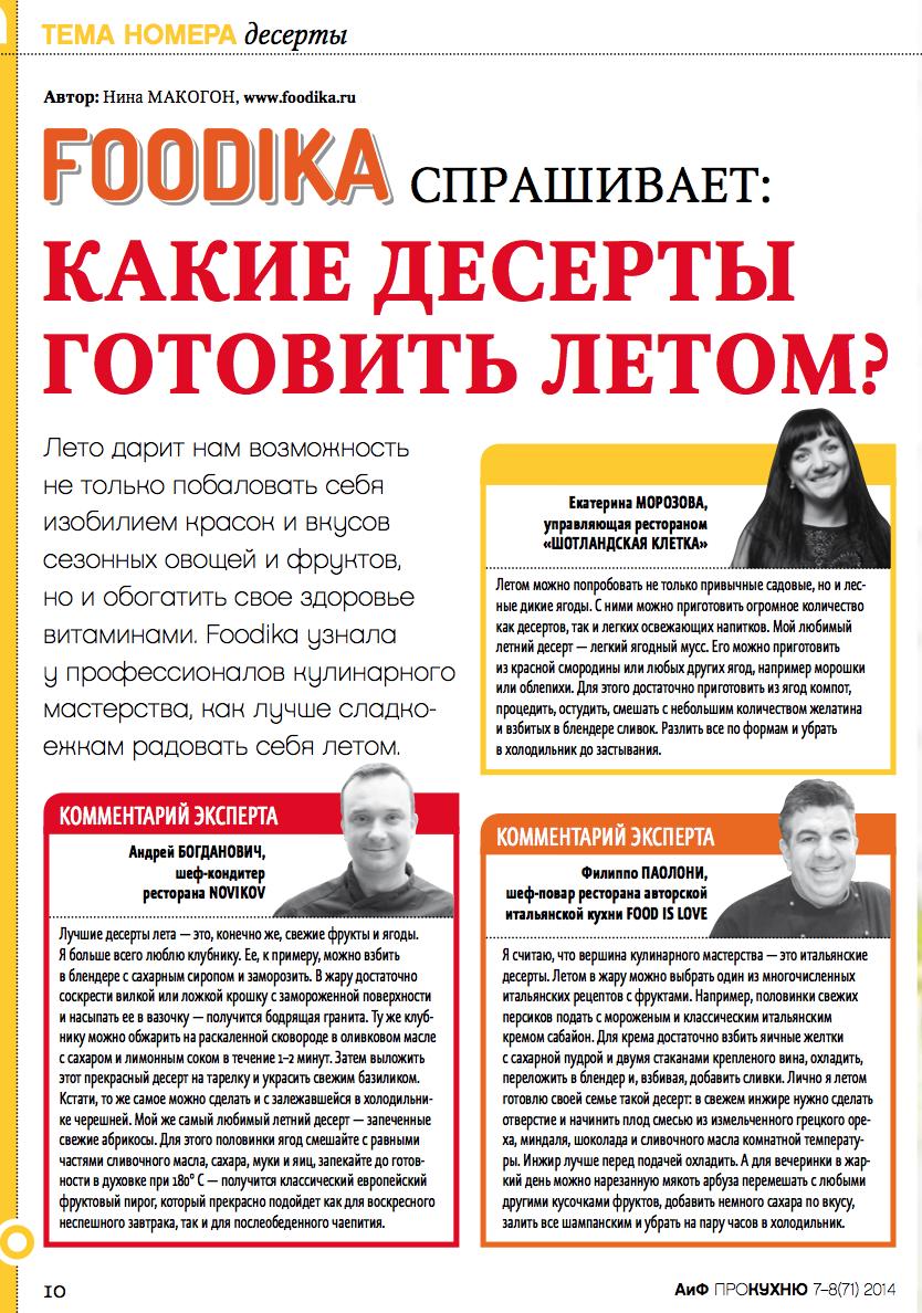 """Журнал """"АиФ Про кухню"""", июль 2014"""