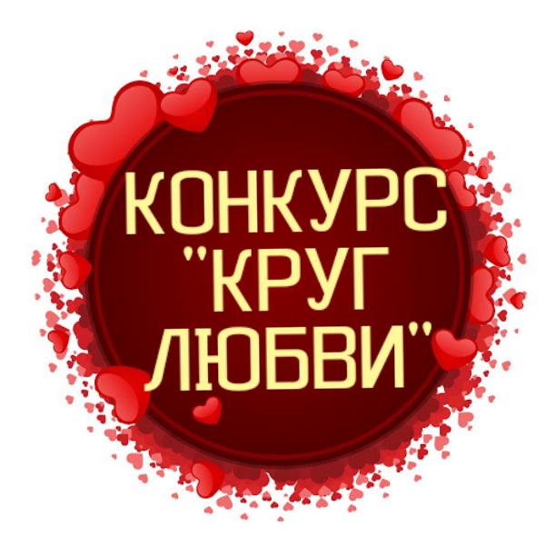 """Архивный конкурс """"Круг любви"""" от бренда итальянской посуды TVS"""