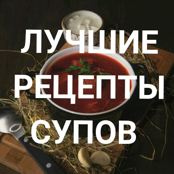 Топ 5 лучших рецептов супов от русских шеф-поваров