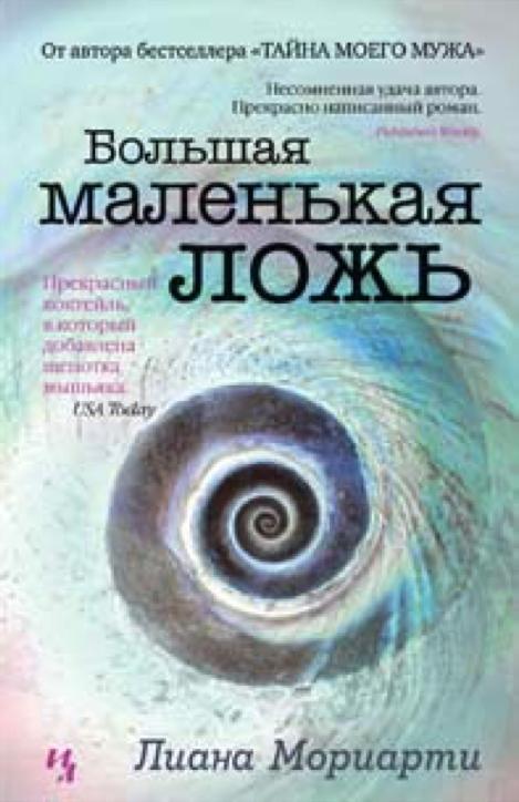 Анонс - роман «Большая маленькая ложь» Лианы Мориарти