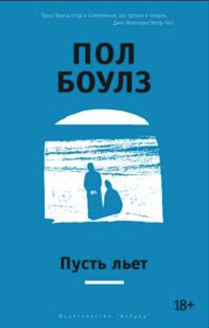 Анонс – роман Пола Боулза «Пусть льет»