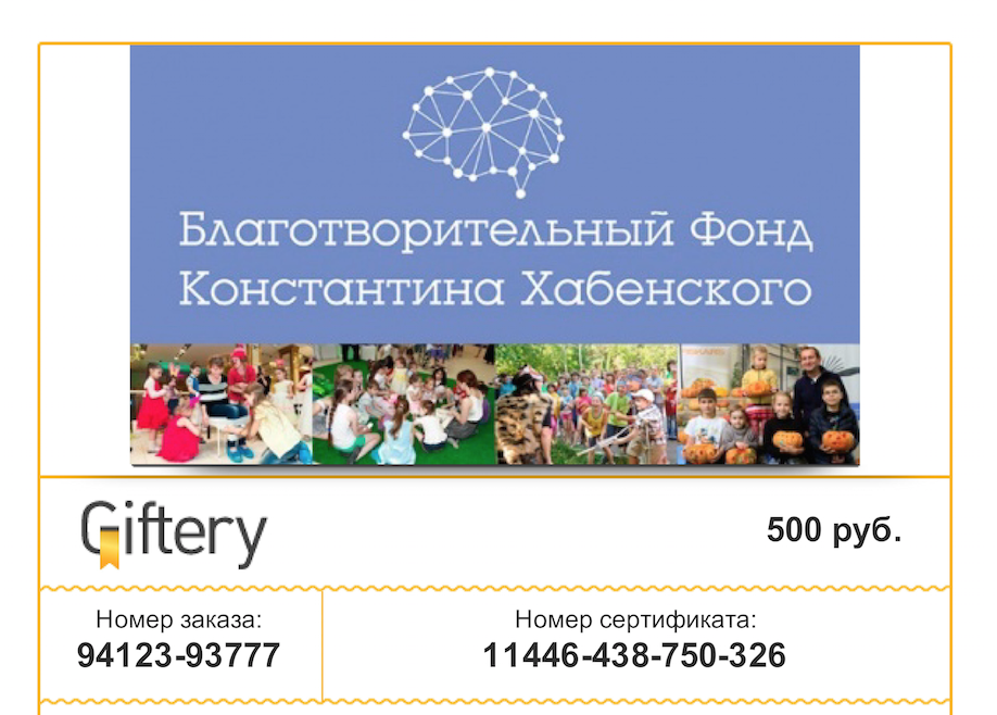 Сертификат добра от Giftery.ru и Благотворительного Фонда Хабенского