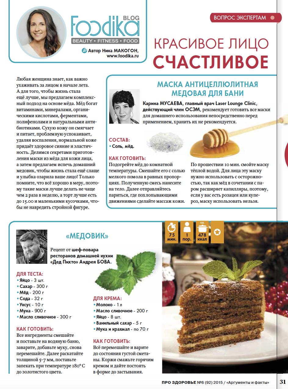 """Журнал """"АиФ про здоровье"""", июнь 2015"""