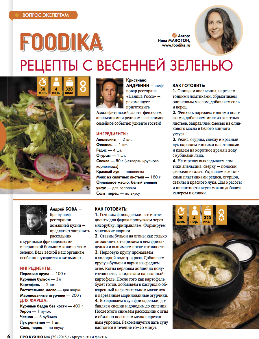 Журнал «АиФ Про кухню», апрель 2015