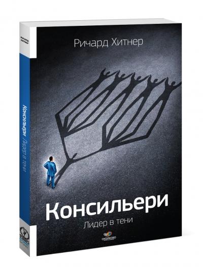 """Рецензия - книга Ричарда Хитнера """"Консильери. Лидер в тени"""""""