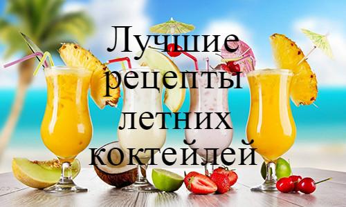 Топ-10 рецептов летних напитков от шеф-барменов Москвы