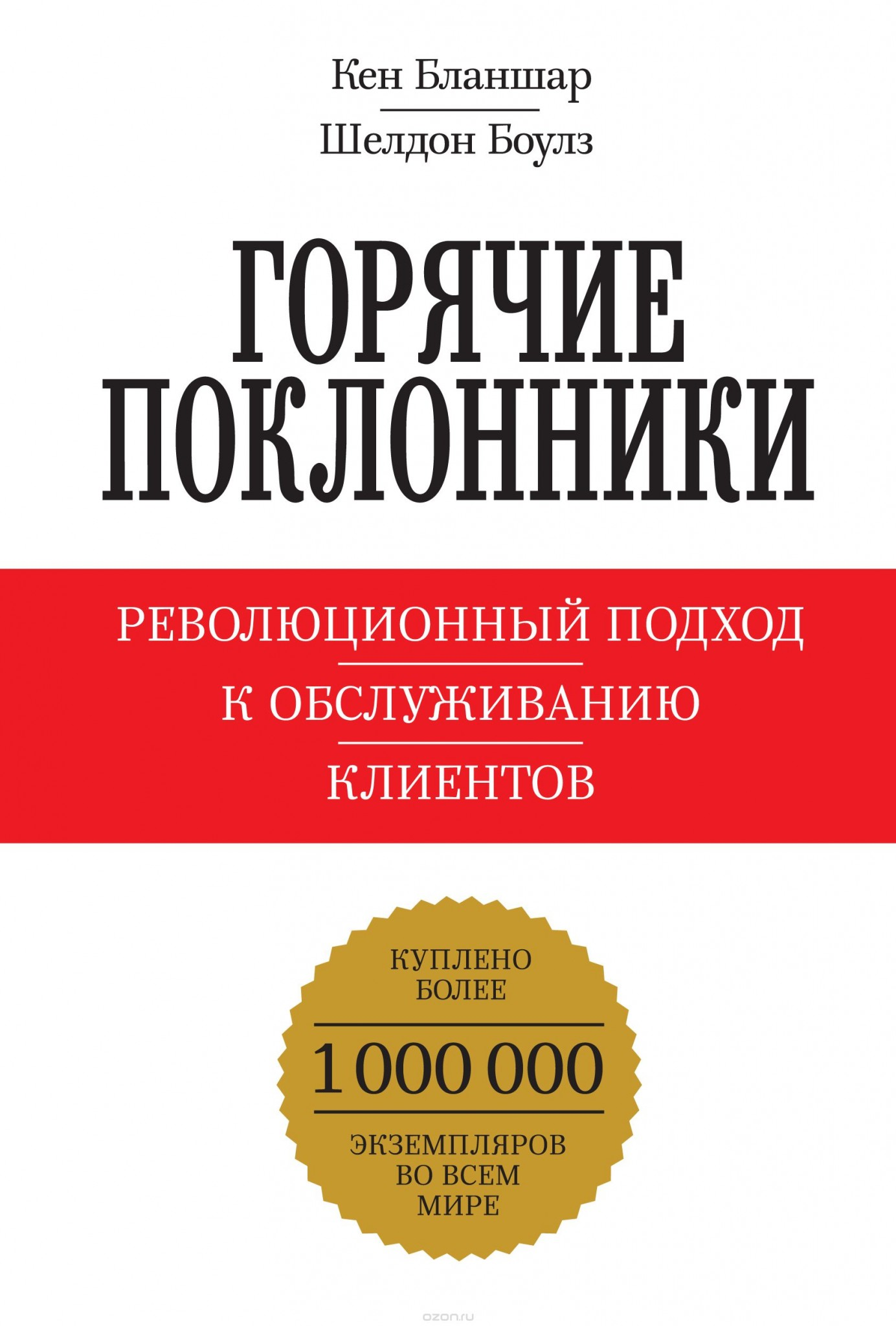 """Рецензия - книга """"Горячие поклонники. Революционный подход к обслуживанию клиентов"""""""