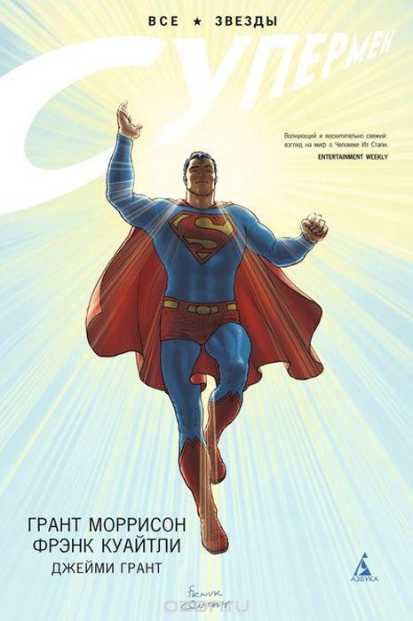 Рецензия — книга «Все звезды. Супермен»