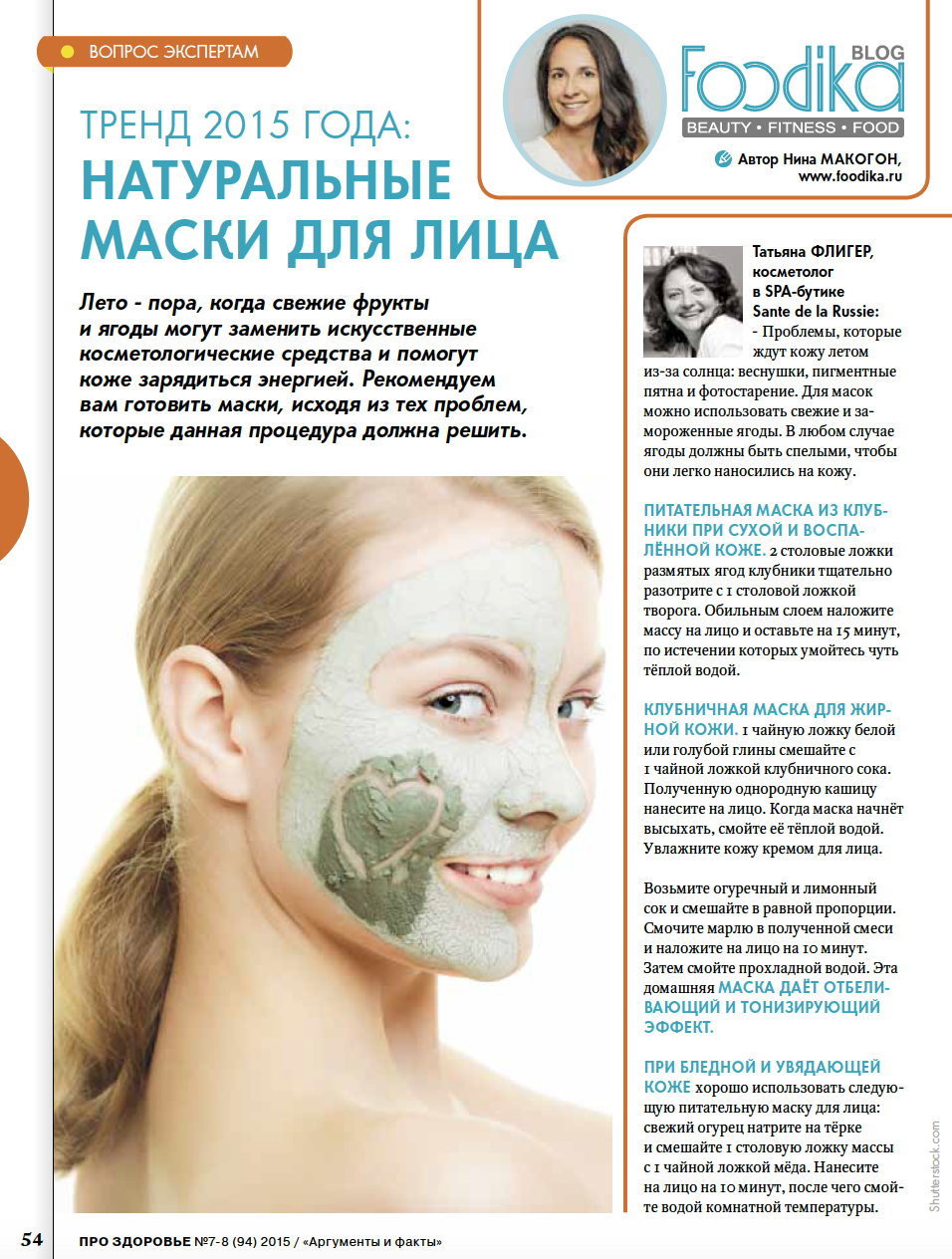 Журнал «АиФ про здоровье», июль - август 2015