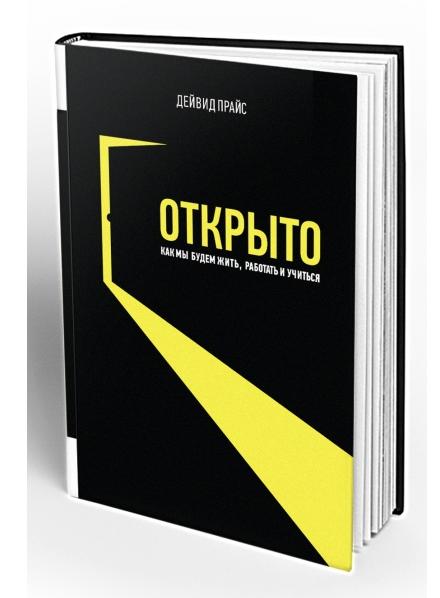 Рецензия – книга «Открыто. Как мы будем жить, работать и учиться»
