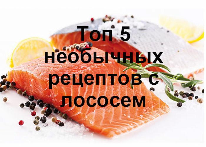 Топ 5 необычных рецептов с лососем