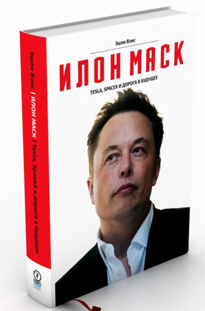 """Рецензия - книга """"Илон Маск. Tesla, SpaceX и дорога в будущее"""""""
