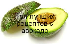 Топ лучших рецептов с авокадо от шеф-поваров ресторанов Москвы
