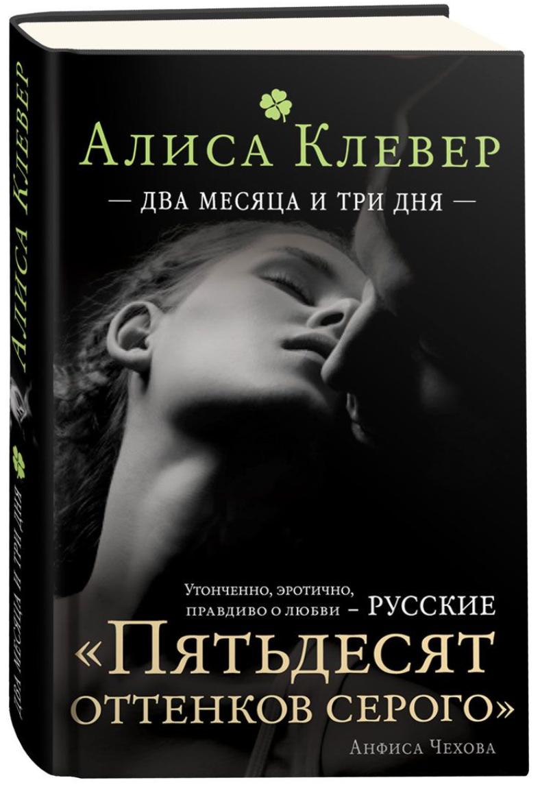 """Рецензия - книга Алисы Клевер """"Два месяца и три дня"""""""