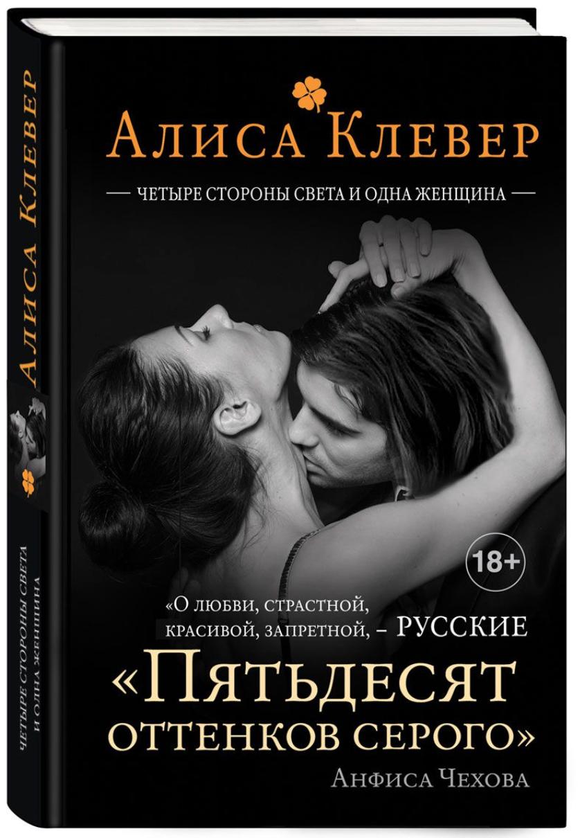 """Рецензия - книга Алисы Клевер """"Четыре стороны света и одна женщина"""""""