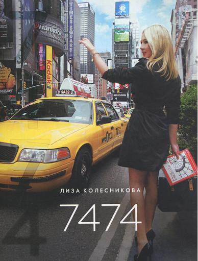 Рецензия – книга Лизы Колесниковой «7474»