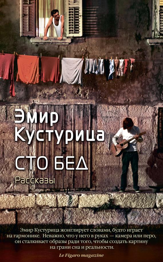 Анонс – сборник рассказов Эмира Кустурицы «Сто бед» (август, 2015)
