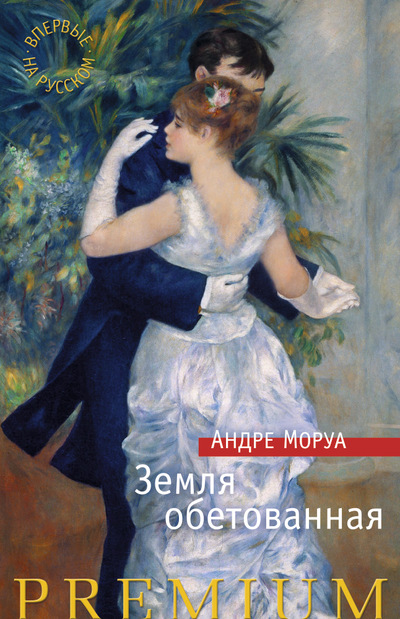 Рецензия – книга Андре Моруа «Земля обетованная»