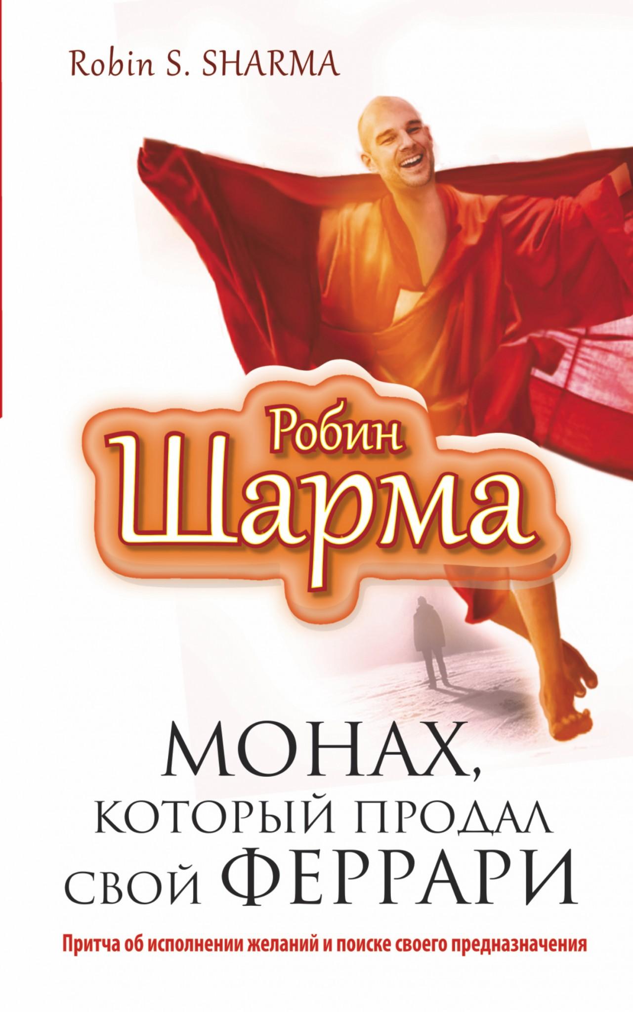 Рецензия – книга Робина Шарма монах, который продал свой «ФЕРРАРИ»