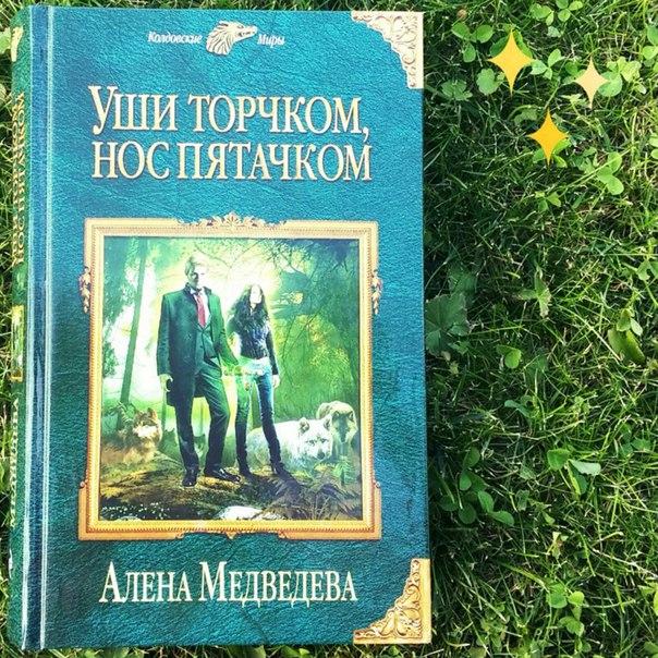 Рецензия – книга Алены Медведевой «Уши торчком, нос пятачком»