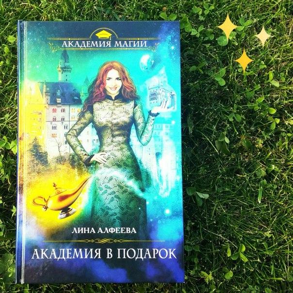 Рецензия – книга Лины Алфеевой «Академия в подарок»