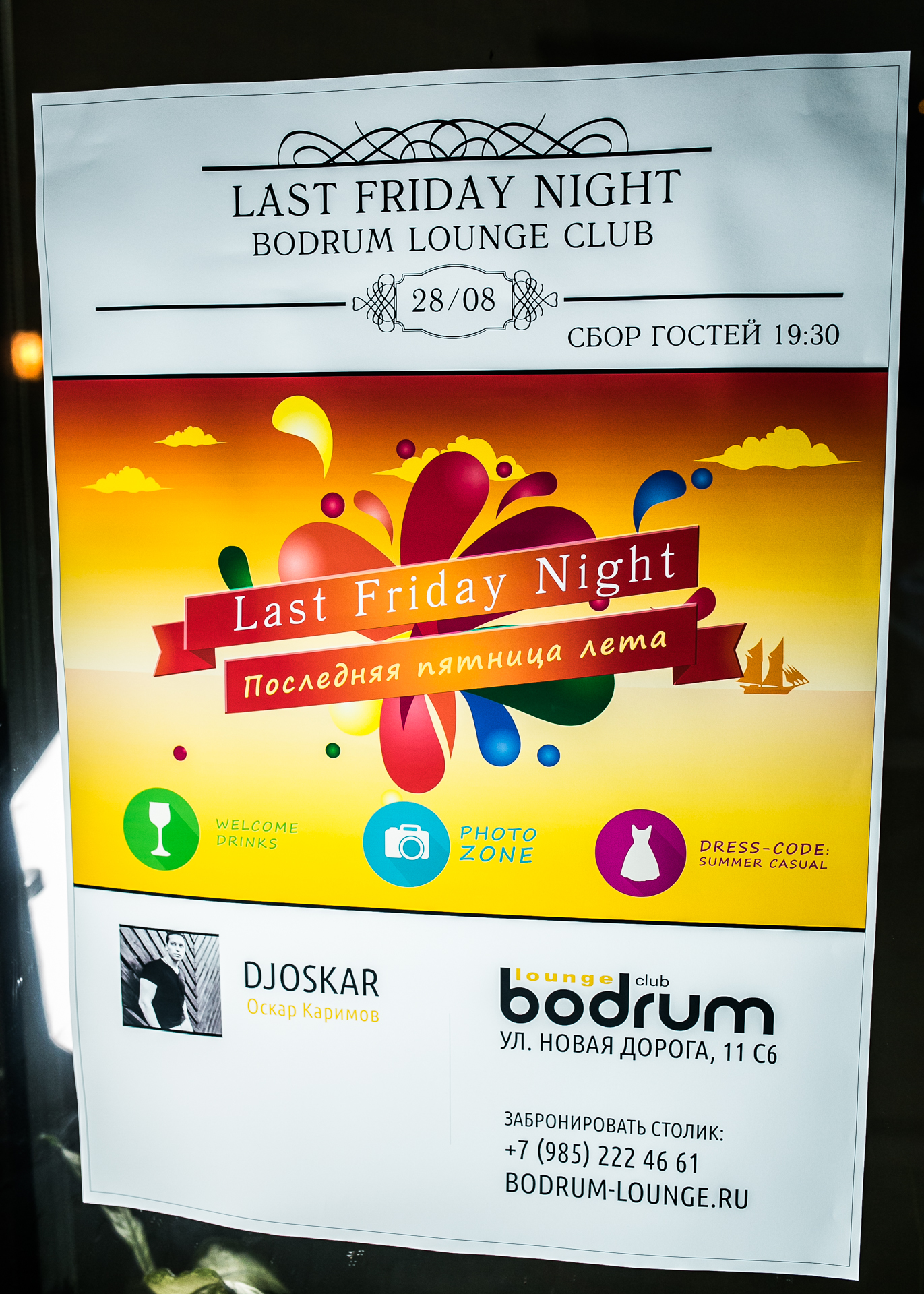 Последняя пятница в Bodrum Lounge Club