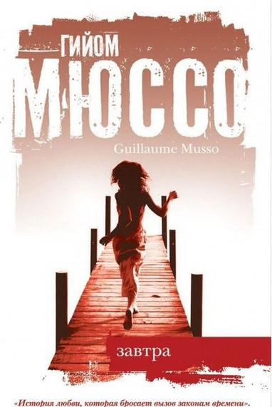 Рецензия – книга Гийома Мюссо «Завтра»
