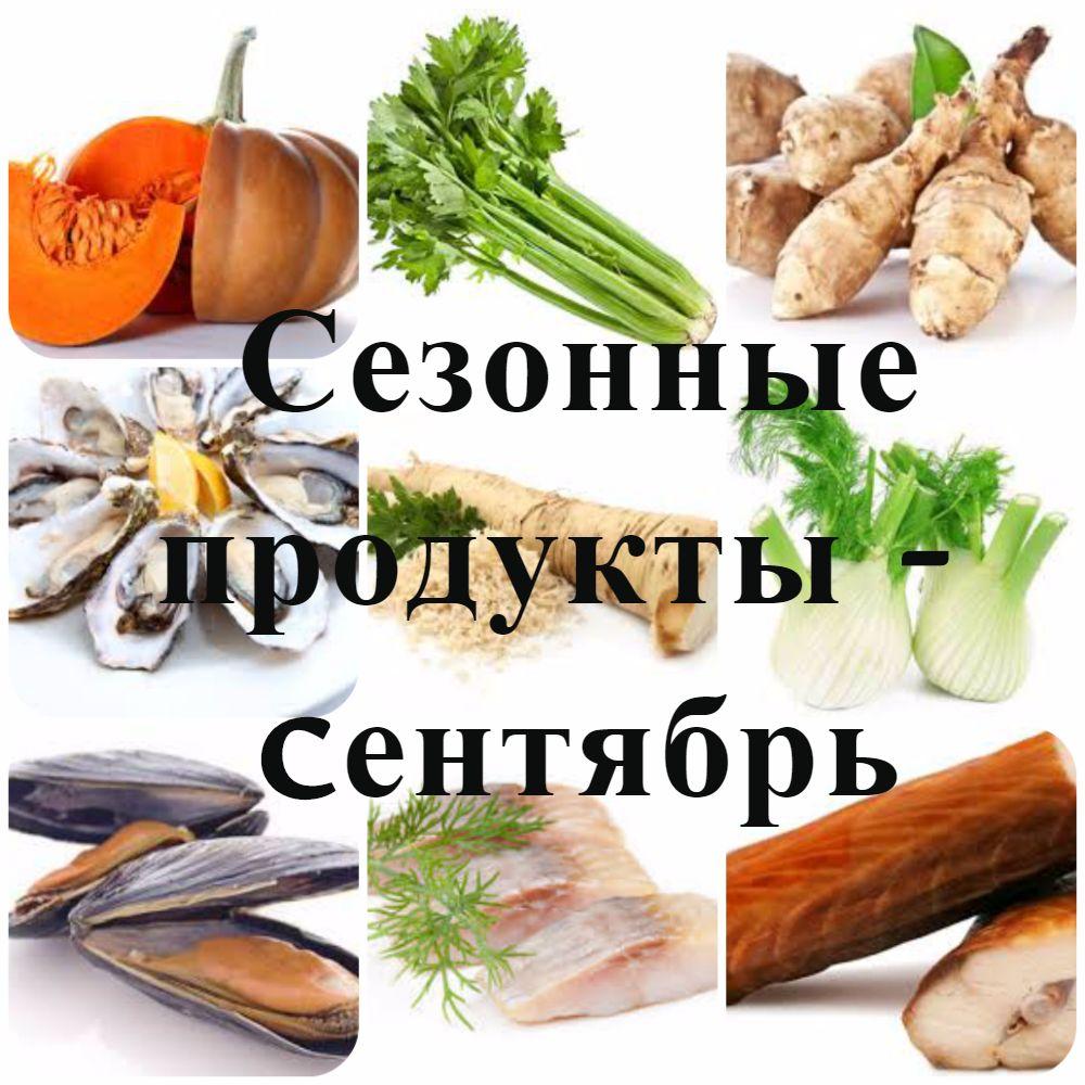 Сезонные продукты - сентябрь