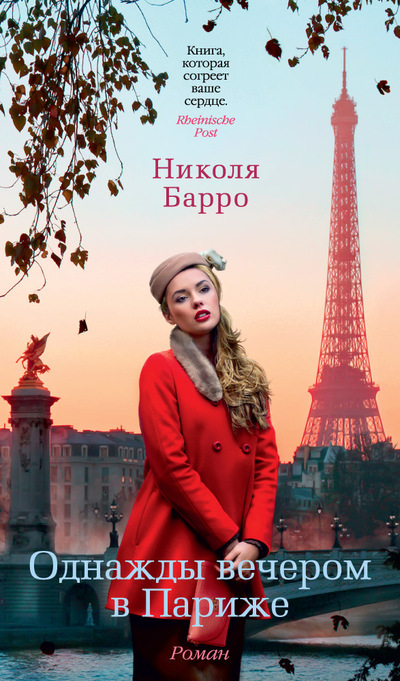 Рецензия на роман Николя Барро  «Однажды вечером в Париже»