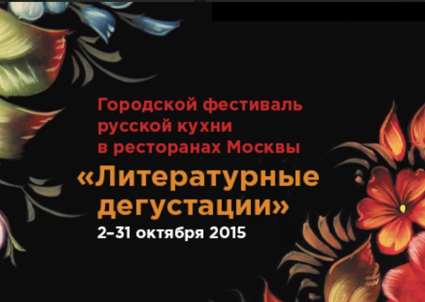 Городской фестиваль русской кухни в Москве «Литературные дегустации»