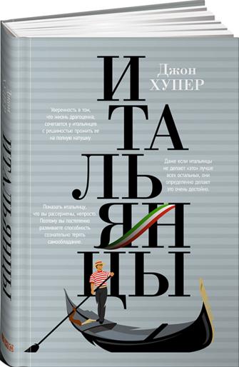 Рецензия – книга «Итальянцы»