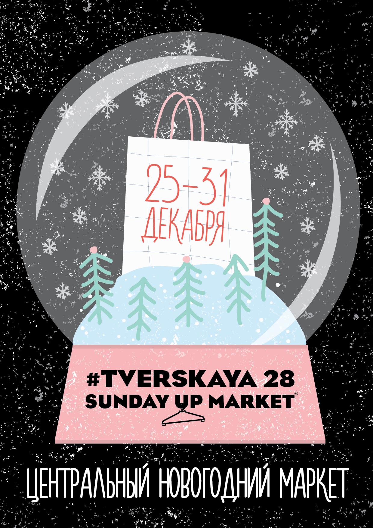 В новом пространстве #Tverskaya28  открывается Центральный новогодний маркет Москвы