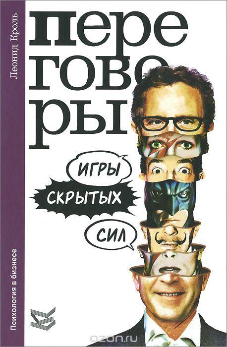Рецензия – книга «Переговоры. Игры скрытых сил»