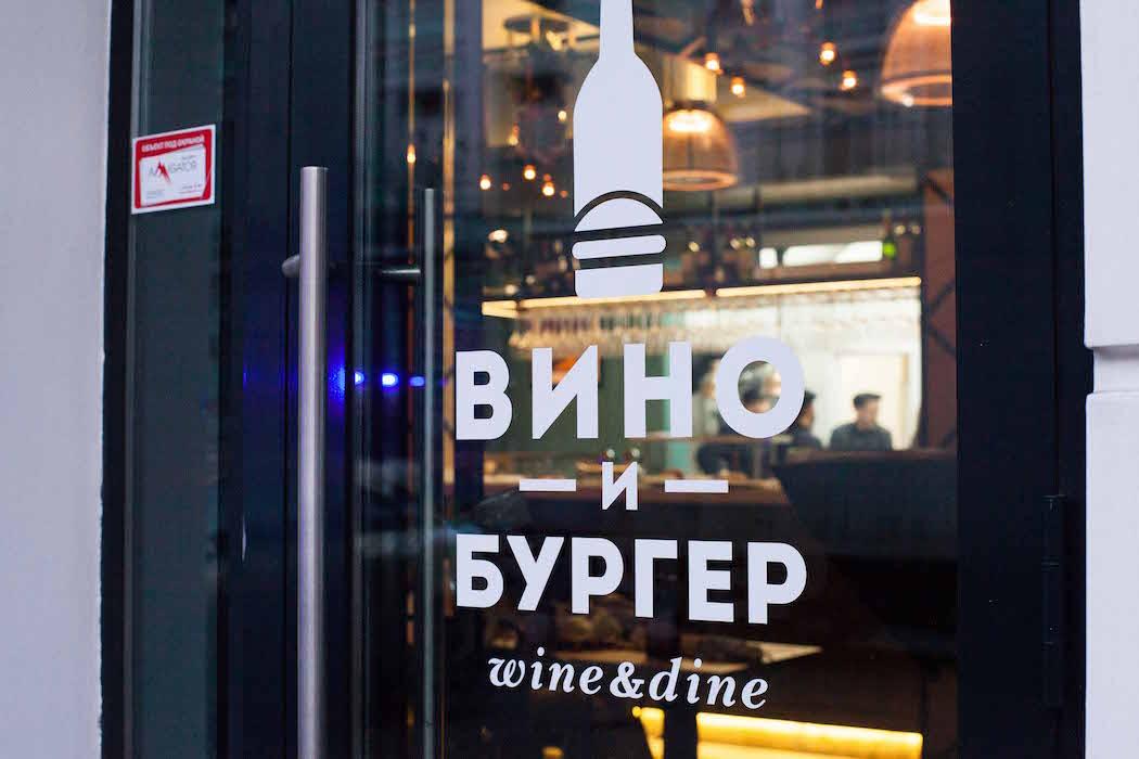 Вино и бургер