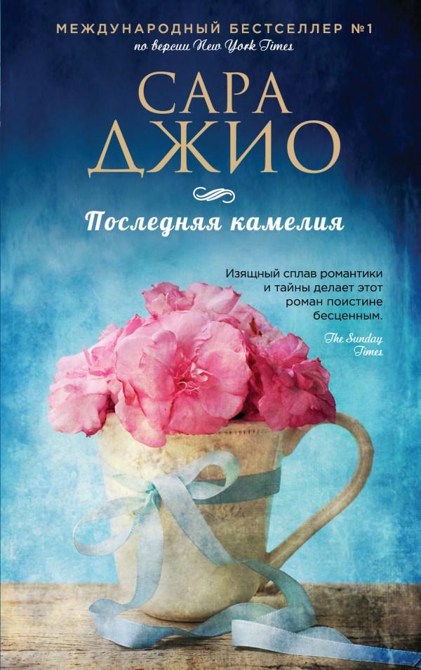 Рецензия – роман Сары Джио «Последняя камелия»