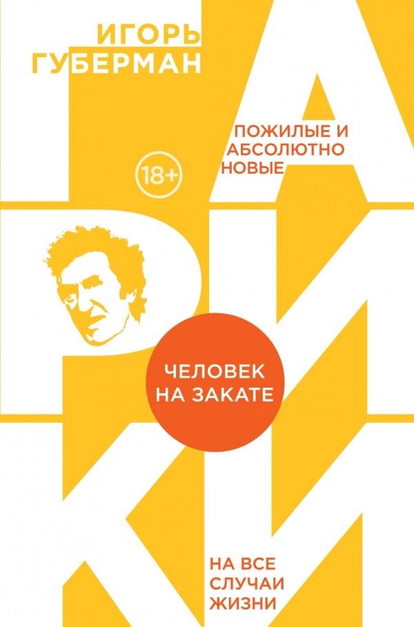 Рецензия – книга Игоря Губермана «Человек на закате»