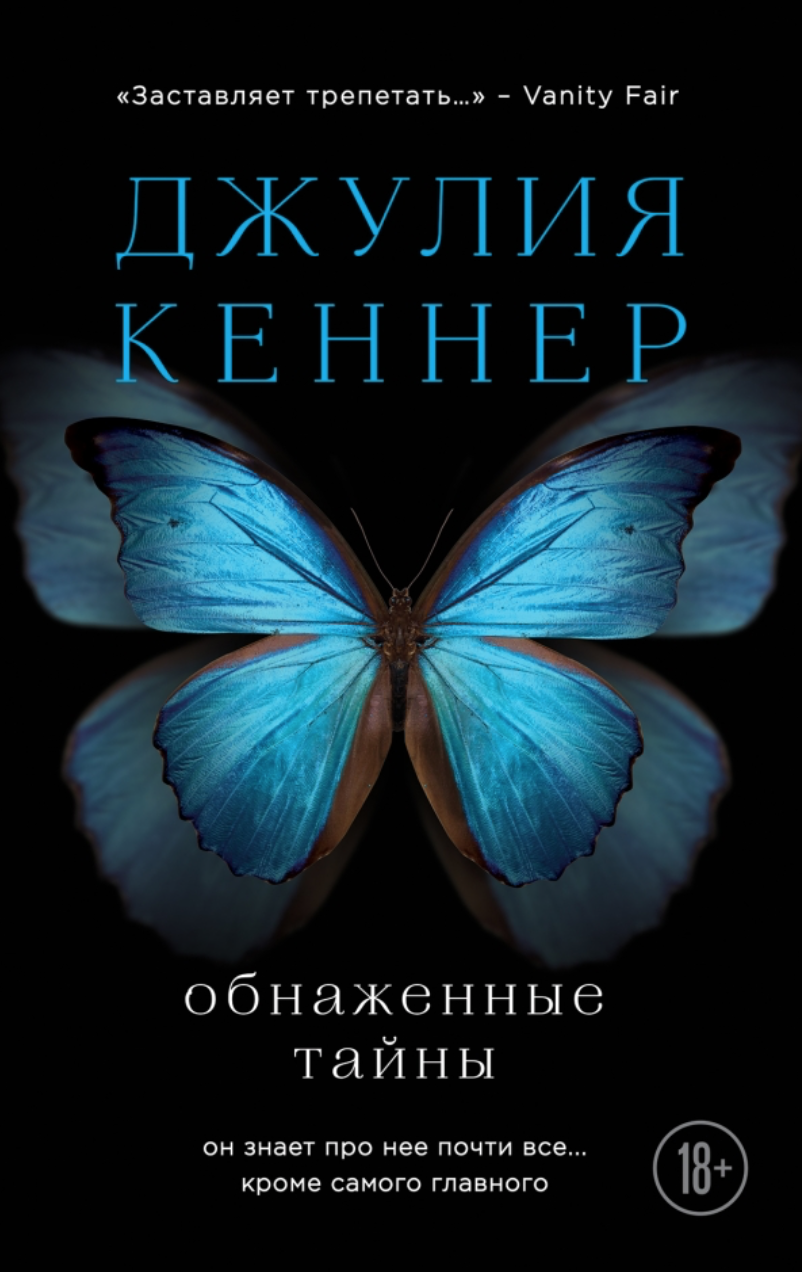 Рецензия – роман Джулии Кеннер «Обнаженные тайны»