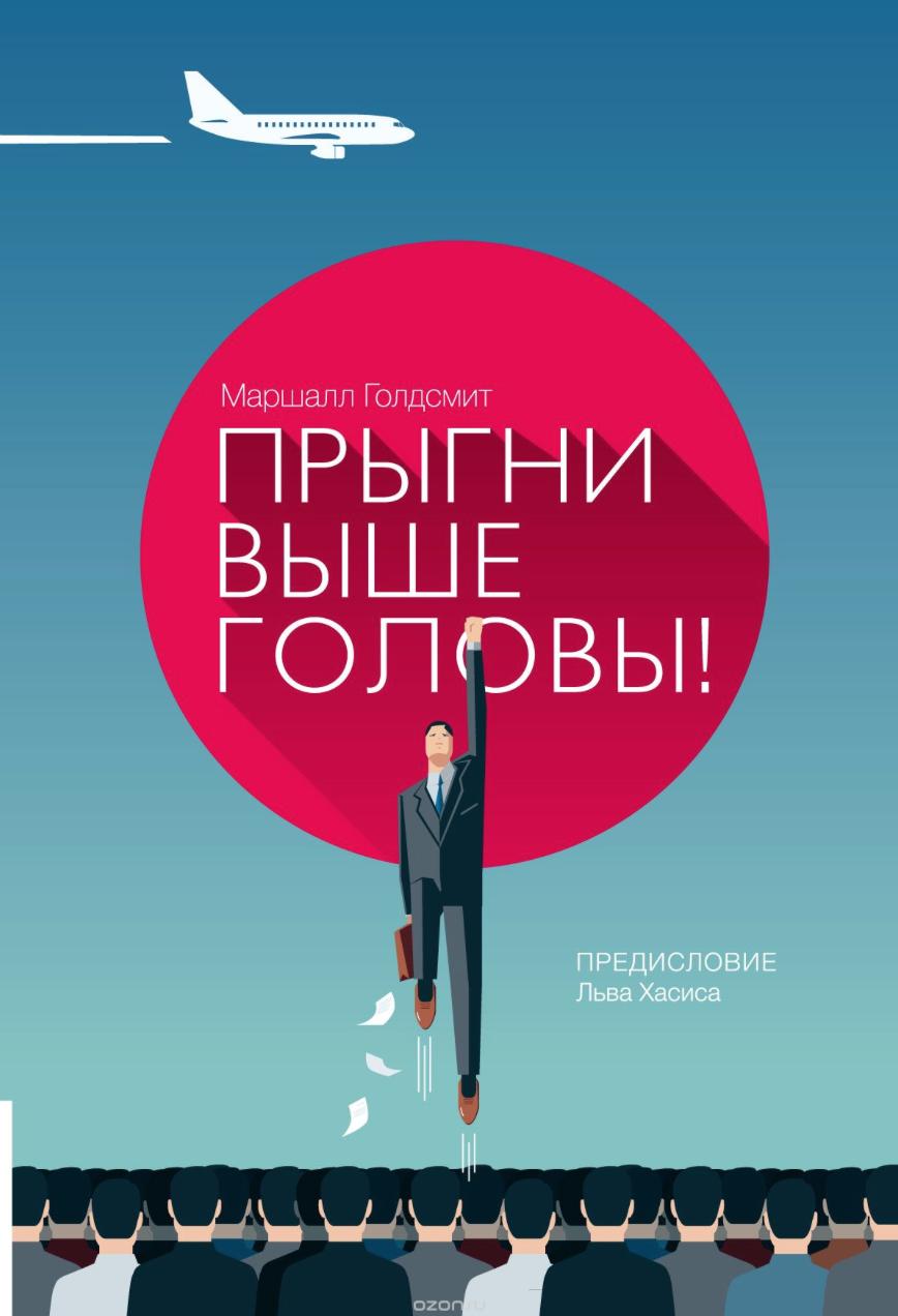 Рецензия – книга Маршала Голдсмита «Прыгни выше головы»