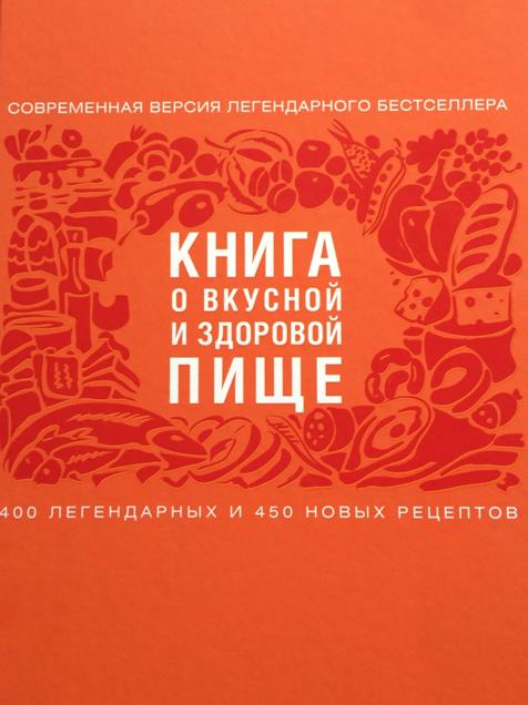 Рецензия – «Книга о вкусной и здоровой пище»