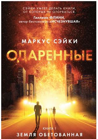 Рецензия – книга Маркуса Сэйки «Одаренные»