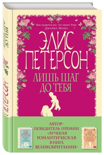 Рецензия – роман Элис Петерсон «Лишь шаг до тебя»