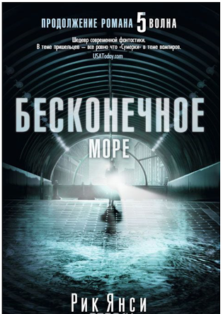 Рецензия – роман Рика Янси «Бесконечное море»
