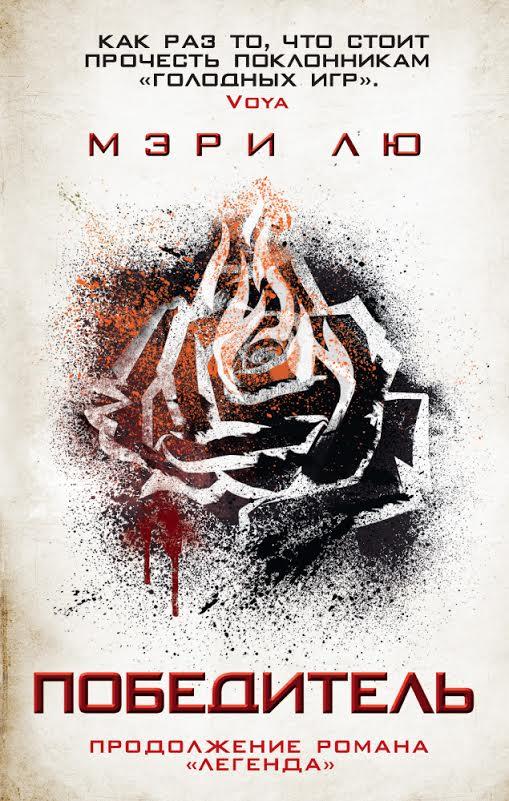 Рецензия – роман Мэри Лю «Чемпион»