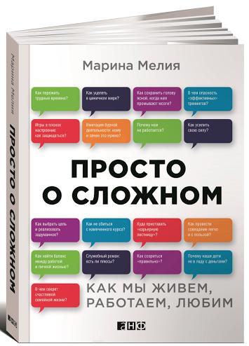 Рецензия – книга «Просто о сложном»