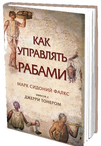 """Рецензия - книга Джерри Тонера """"Как управлять рабами"""""""